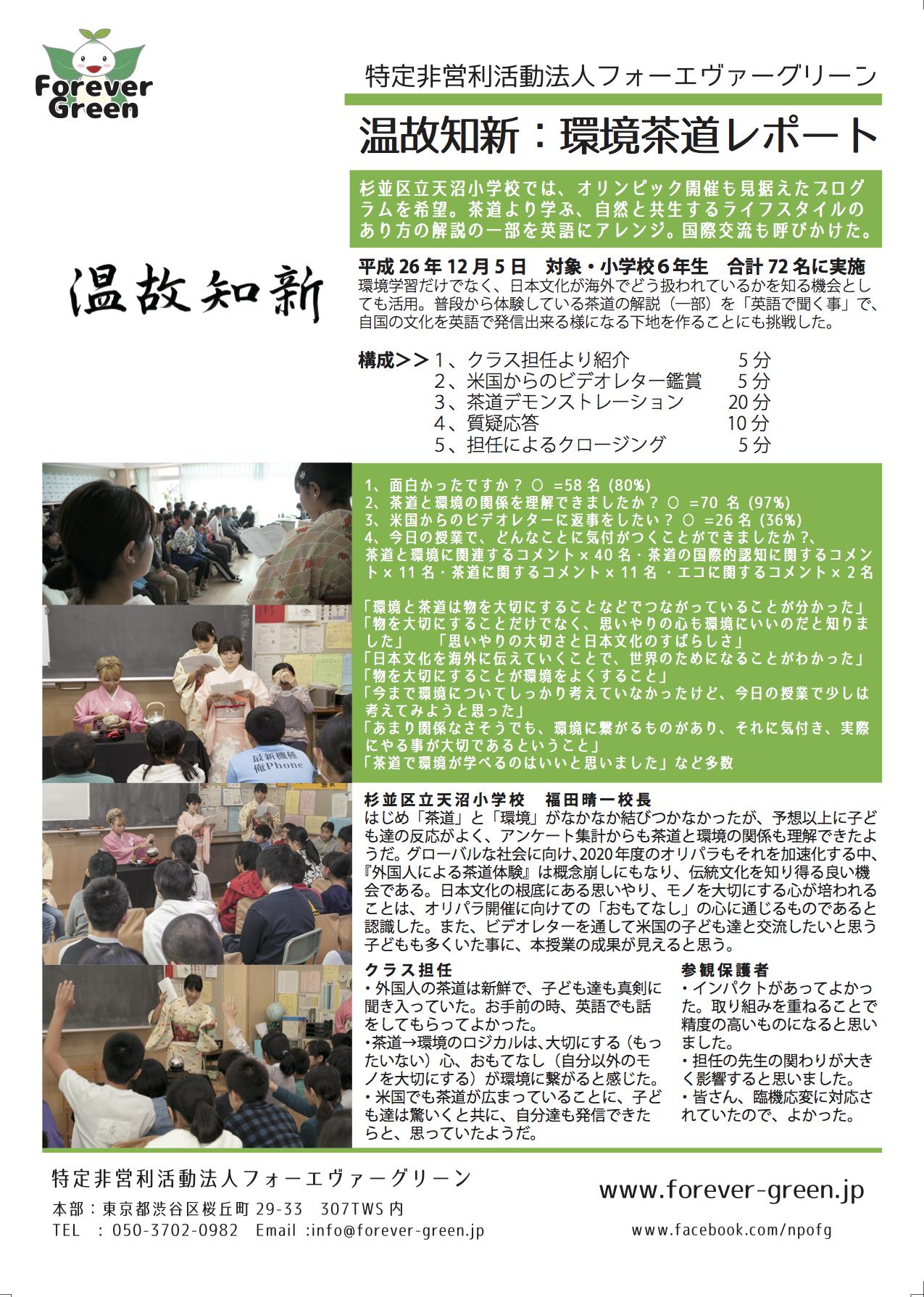 report-amanuma-principal-school