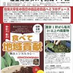 新世代からの食べる温暖化防止案!市内の廃棄野菜を使ったカレーの試食会
