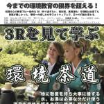 茶道による環境教育【温故知新】 LA発!米国人茶道家の環境茶道