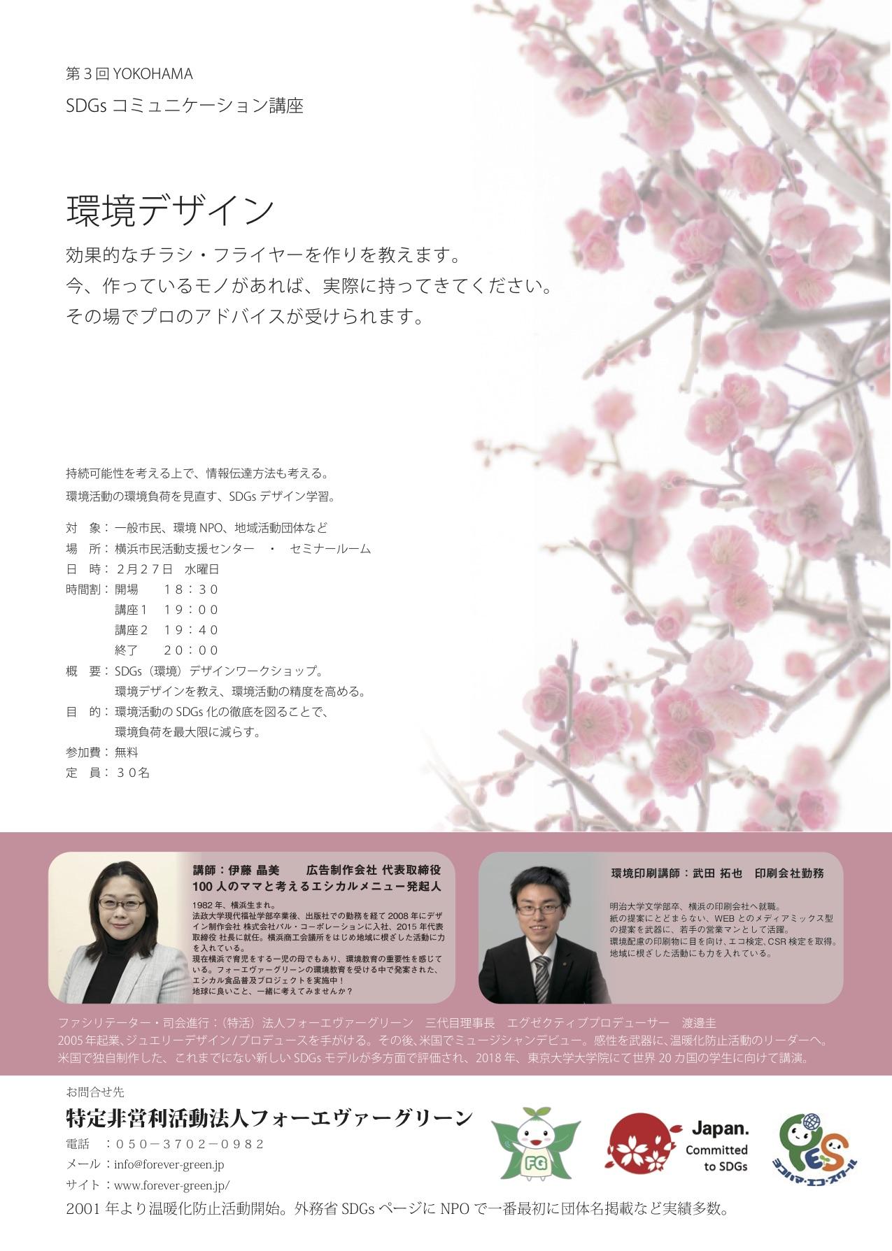 環境デザイン講座3.1