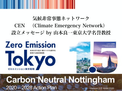気候非常事態ネットワーク CEN (Climate Emergency Network) 設立-1